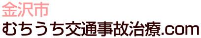 金沢交通事故治療・むちうち.com