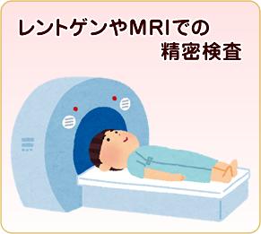 レントゲンやMRIでの精密検査