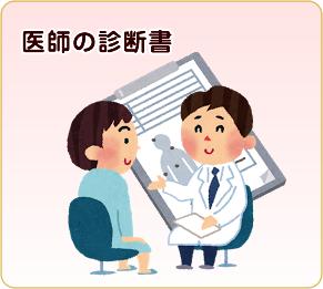 医師の診断賞