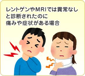 レントゲンやMRIでは異常ないと診断されたのに痛みや症状がある場合