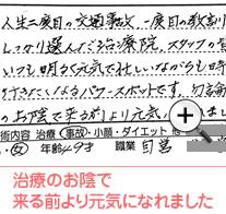 金沢市 M・Kさん 女性 49歳 自営業