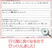 金沢市 Mさん 男性 29歳