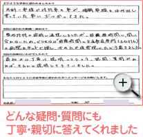 金沢市 S・Sさん 女性 30歳