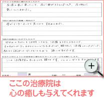 金沢市 F・Mさん 女性 20歳